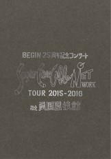 BEGIN25周年記念コンサート「Suger Cane Cable Network」ツアー2015-2016 at 両国国技館